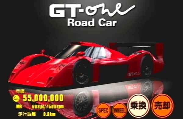 トヨタGT-ONE TS020